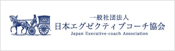 一般社団法人 日本エグゼティブコーチ協会