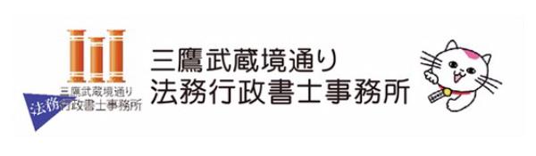 三鷹武蔵通り法務行政書士事務所